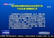 哈尔滨再次抽调市直机关2000名党员干部下沉社区参与疫情防控工作