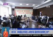 哈尔滨:本轮国企改革进入决胜阶段 国资系统全部复工复产