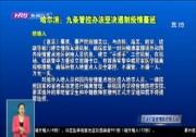 哈尔滨:九条管控办法坚决遏制疫情蔓延