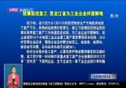 统筹防控复工 黑龙江省为工业企业纾困解难