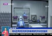 南岗区两家医院新冠病毒核酸检测实验室建成