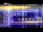 行风热线2018-07-08