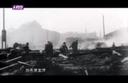 《战场记忆》第3集:浴血斯大林格勒