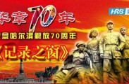 """红色之路第九集《向往""""远方""""》"""