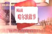"""《阿远说·哈尔滨故事》第14集《29岁的""""老太太""""——彭玉》"""
