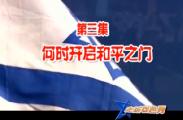 走近以色列第三集__何時開啟和平之門