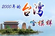 2000年的台湾啥模样 (一)台北即景