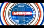 品牌夢工廠2017-12-28