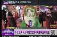 东北妞再玩儿冰雪大世界 偶遇韩国帅妞丝