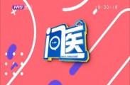 问医2018-06-16