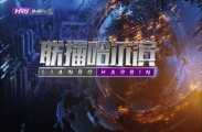 联播哈尔滨2018-07-30