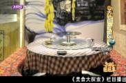 美食大探索2018-07-12