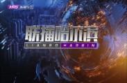 联播哈尔滨2018-07-12