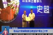 我省最大规模网络智慧教室落户黑龙江大学
