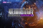 联播哈尔滨2018-07-13