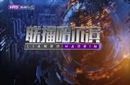联播哈尔滨2018-07-31