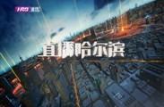 直播哈尔滨2018-08-04