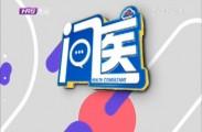 问医2018-09-20