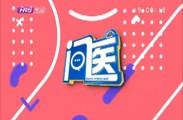 问医2018-09-17