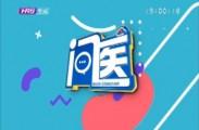 问医2018-09-18