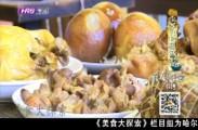 美食大探索2018-09-21
