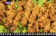 美食大探索2018-09-18