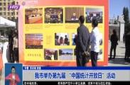 """我市举办第九届 """"中国统计开放日""""活动"""