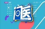 问医2018-09-19