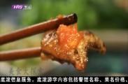 美食大探索2018-11-09