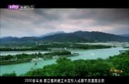 《40城 40年》錦江春色來天地