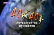 《40城40年》 情侶路