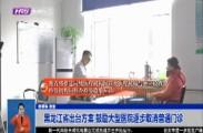 黑龙江省出台方案 鼓励大型医院逐步取消普通门诊