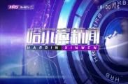 哈尔滨新闻2019-02-14