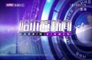 哈尔滨新闻2020-01-19