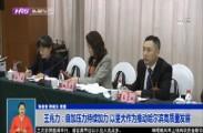 王兆力:自加压力持续加力 以更大作为推动哈尔滨高质量发展