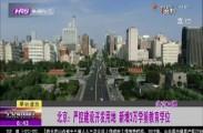 早安哈尔滨2020-01-14