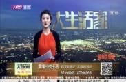 大生活家2020-01-16