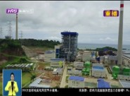 哈电国际签订十亿美元亚行项目