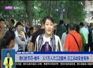 我们的节日·端午:323万人次江边踏青 沿江活动安全有序