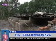 松北区:连夜整改 清理居民区附近养猪场