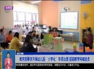 """教育部要求开展幼儿园""""小学化""""专项治理 超前教学将被追责"""
