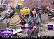 先锋路800米私建被拆除 居民:拆得好!