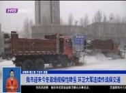 我市迎來今冬首場規模性降雪 環衛大軍連續作戰保交通