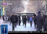 百年老街游人如织 喜迎宾客赏冰玩雪