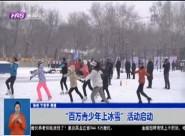 """""""百萬青少年上冰雪""""活動啟動"""