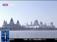 呼兰河口湿地:优惠市民赏冰玩雪 冰雪世界梦幻乐园