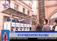 哈尔滨9城区启动垃圾分类试点建设