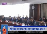 清明节期间 哈尔滨市将严查违法生产经营焚烧冥纸冥币行为
