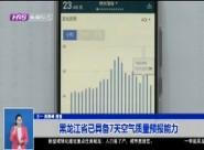 黑龙江省已具备7天空气质量预报能力