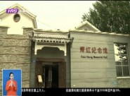 第二届东北亚文化艺术博览会分会场:萧红故居